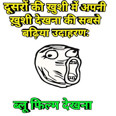 Adult jokes hindi