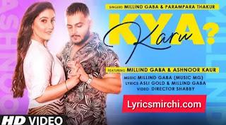 Kya Karu क्या करू Song Lyrics | Millind Gaba | Latest Song 2020