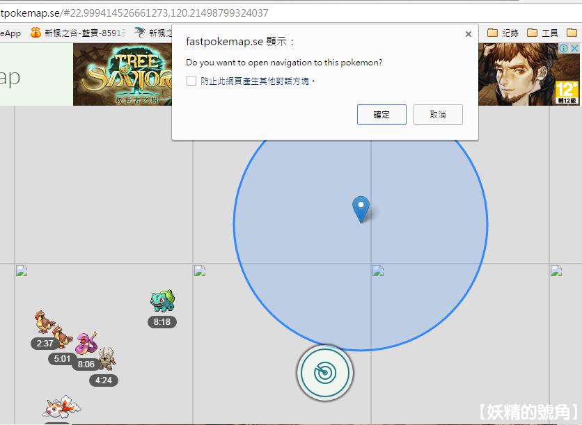 Image%2B003 - 真正的Pokemon GO雷達復活!FastPokeMap 支援包含台灣的多數區域