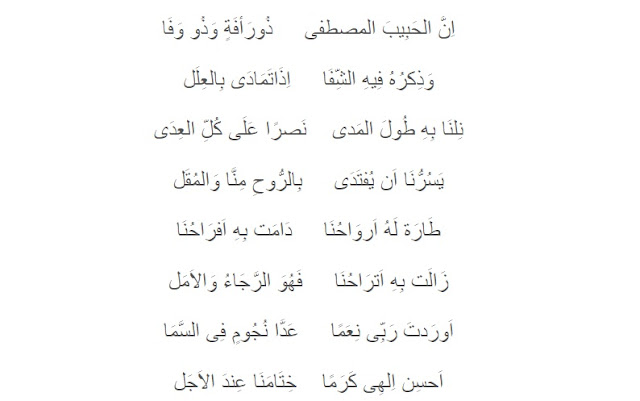 innal habibal musthafa lirik teks arab
