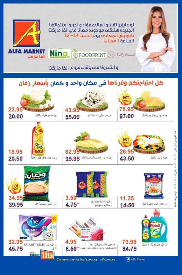 عروض الفا ماركت من 12 ديسمبر حتى 19 ديسمبر 2019 اسعار زمان