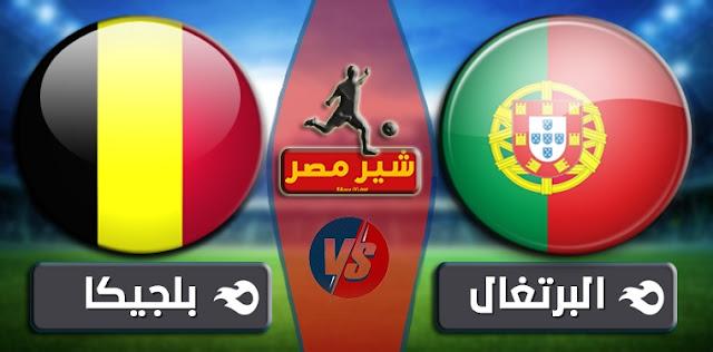 شاهد الان بث مباشر مباراة البرتغال وبلجيكا