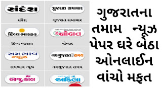 All Gujarati News Paper Read In Your Mobile
