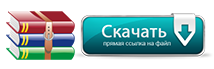 http://compannero.my1.ru/files/alarmnp1.25i.rar
