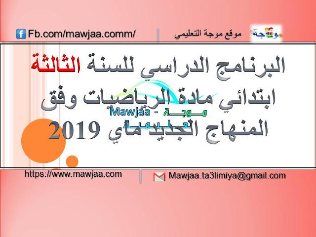 البرنامج الدراسي للسنة الثالثة ابتدائي مادة الرياضيات وفق المنهاج الجديد ماي 2019