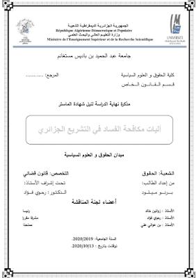 مذكرة ماستر: آليات مكافحة الفساد في التشريع الجزائري PDF