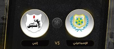 مشاهدة مباراة انبي ضد الاسماعيلي بث مباشر 21-9-2020 الدوري المصري