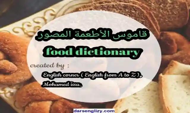 قاموس الاطعمة المصورة كاملا Food dictionary
