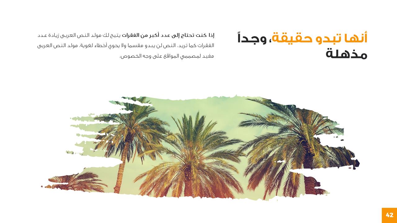 صور بوربوينت عربية للتحميل
