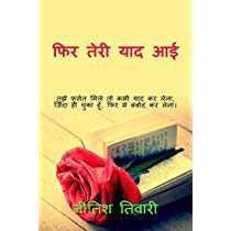 मेरी पहली किताब- फिर तेरी याद आई।
