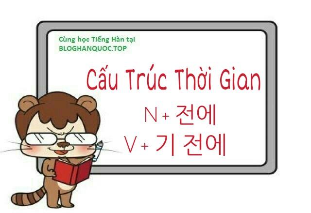 Hoc-tieng-han-cau-truc-thoi-gian-전에-기전에-trong-tieng-han