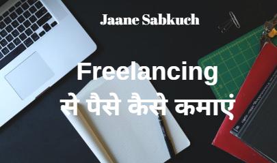Freelancing क्या है और इस से पैसे कैसे कमा सकते हैं?