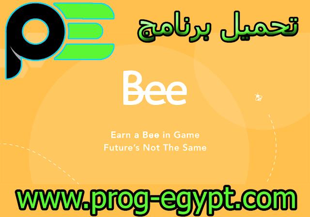 تحميل تطبيق bee network