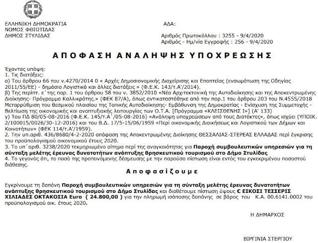 Δήμος Στυλίδας - 24.800 €!!  Για την παροχή συμβουλευτικών υπηρεσιών
