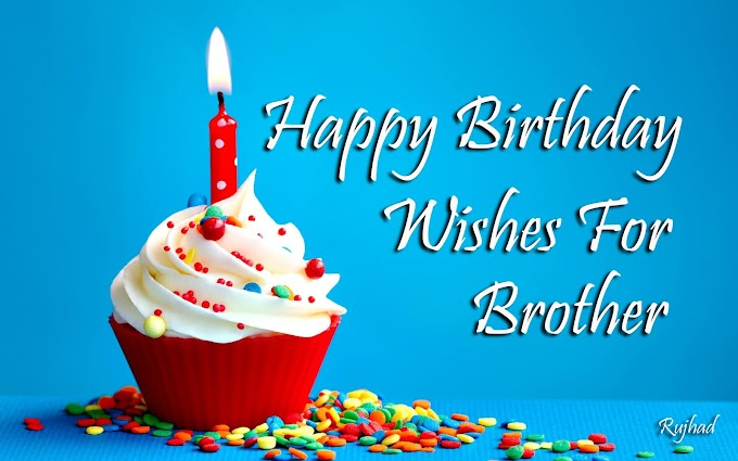 Happy Birthday Wishes For Brother, Best Birthday Wishes for Brother