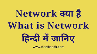 What is Network, Network kya hai, Network text image