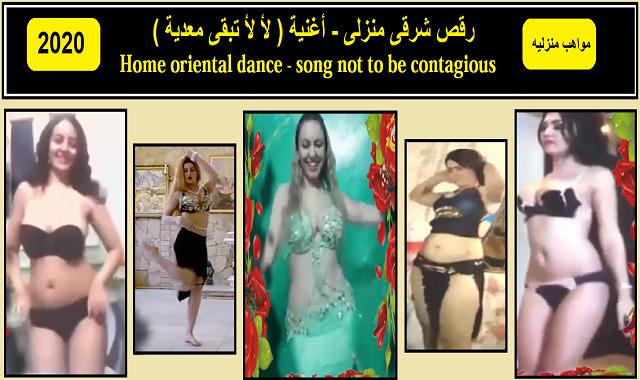 رقص شرقى منزلى- اغنية مصريه شعبيه لالا