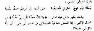 اقتباسات من كتاب مفهوم العدل في تفسير المعتزلة للقرآن الكريم