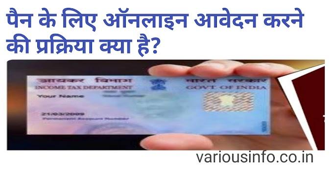 पैन कार्ड के लिए कैसे आवेदन करें ? (procedure for applying for PAN online)