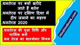 धनतेरस कब है dhanteras 2020 पूजा तिथि / hindimebook