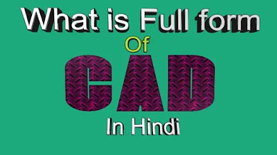 What is Full Form of CAD In Hindi