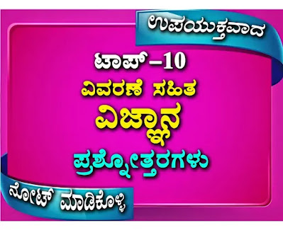 Top-10 Science Question Answers in Kannada for All Competitive Exams-01