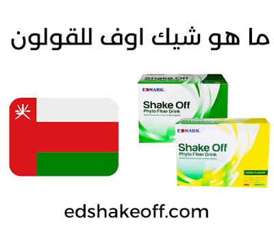 مشروب شيك اوف للقولون سلطنة عمان