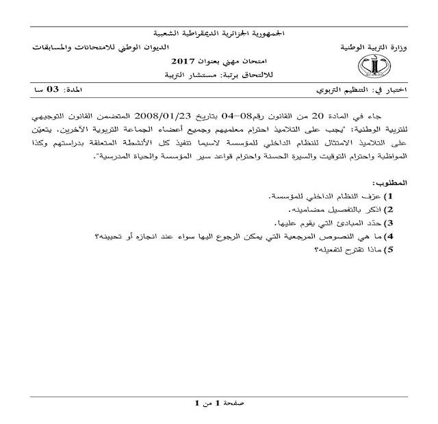 مواضيع اسئلة مسابقة مستشار التربية 2017