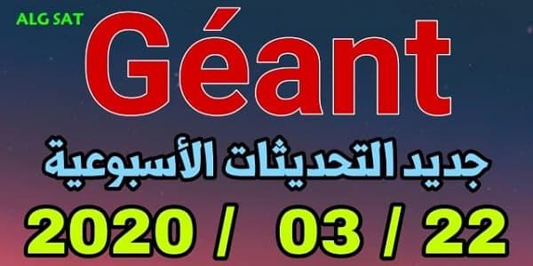 GEANTOTT - الجيون - GEANT - جديد الأجهزة