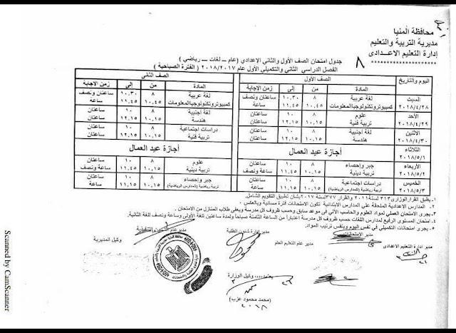 جدول امتحانات الصف الأول الاعدادي 2018 الترم الثاني محافظة المنيا