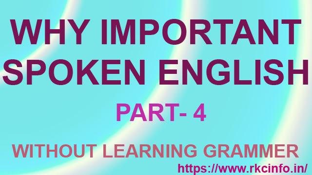 English is an Important Part for Life - इंग्लिश क्यूँ जरुरी है