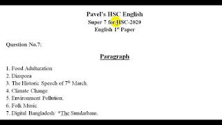 এইচএসসি ইংরেজি ১ম পত্র সাজেশন ২০২০ |এইচ এস সি ইংরেজি ১ম পত্র প্রশ্ন ২০২০