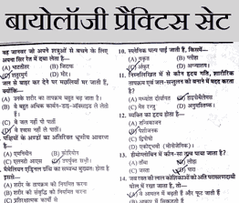 biology objective questions in hindi pdf download