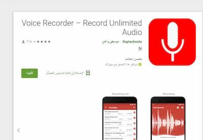 افضل واسرع 5 تطبيقات مجانيه لتسجيل الصوت للأندرويد بجودة عالية
