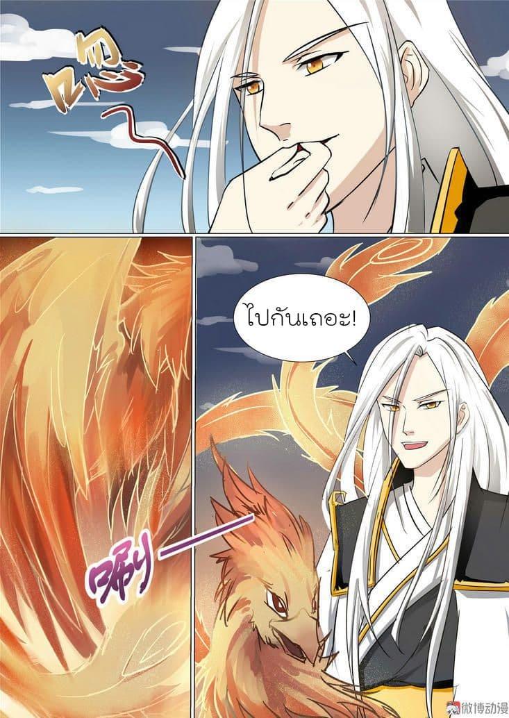 White Saint - หน้า 8