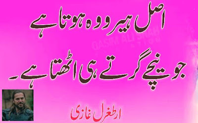 ertugrul gazi quotes poetry in urdu hindi