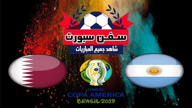 موعد مباراة الأرجنتين وقطر بتاريخ 23/06/2019 كوبا أمريكا