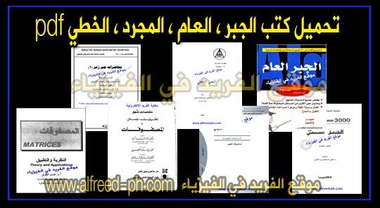 تحميل كتاب 3000 مسألة محلولة في الفيزياء باللغة العربية