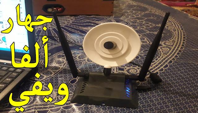 alfa wifi | جهار ألفا ويفي alfa wifi من نوع أخر للإلتقاط وتقوية شبكة الويفي