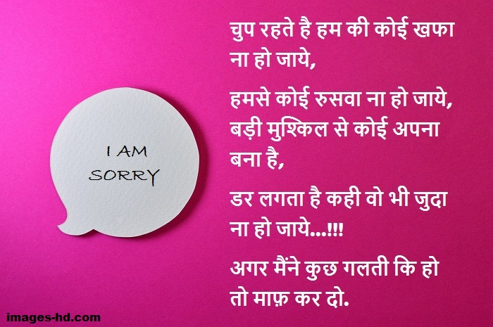 Sorry quotes in Hindi for bf, for gf & best friend