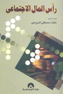 تحميل كتاب رأس المال الإجتماعي pdf د. طلعت مصطفى السروجى، مجلتك الإقتصادية