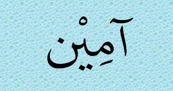 Pengertian dan Penulisan Kata 'Amin' yang Benar