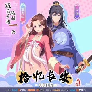 shi yi chang an ming yue ji shi you anime chino
