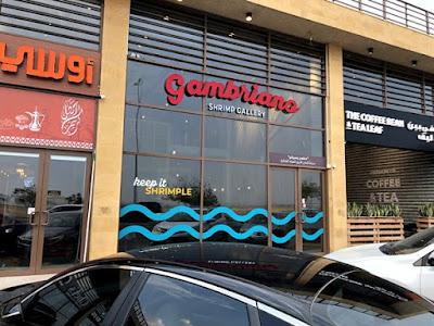 مطعم جمبريانو | المنيو الجديد ورقم الهاتف والعنوان