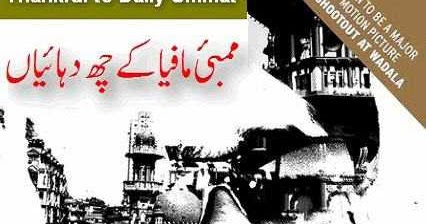 PDF DONGRI TO DUBAI URDU PDF DOWNLOAD