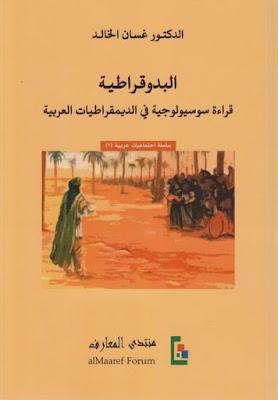 البدوقراطية، قراءة سوسيولوجية في الديمقراطيات العربية - غسان الخالد