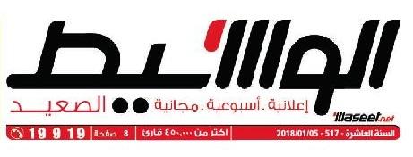 جريدة وسيط الصعيد عدد الجمعة 5 يناير 2018 م