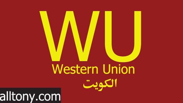 فروع ومواعيد عمل ويسترن يونيون فى الكويت Western Union