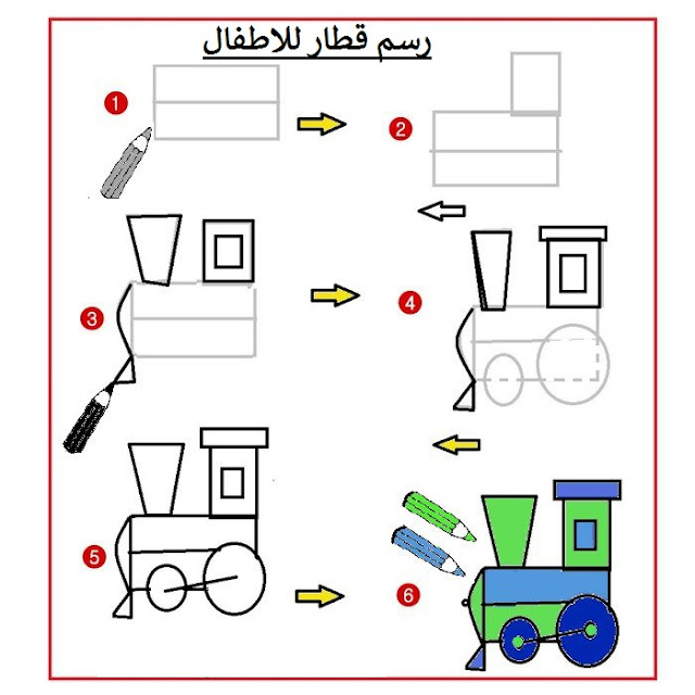 رسم قطار للاطفال