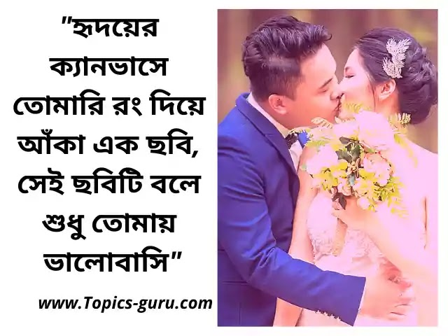 Bengali Quotes On Love-Bangla Sms Sad Quotes- Bangla Love Status - www.topics-guru.com